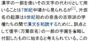 wiki片仮名
