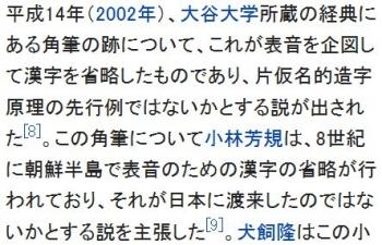 wiki片仮名2