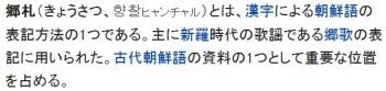 wiki郷札