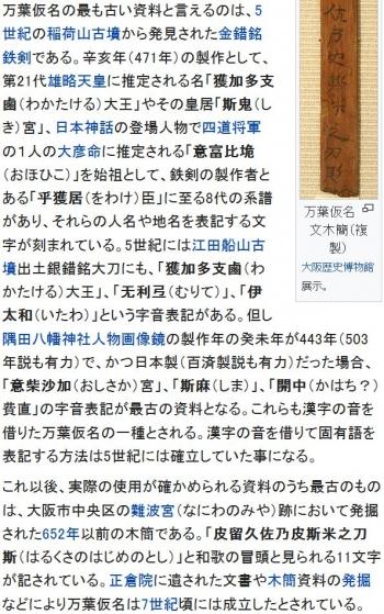 wiki万葉仮名2