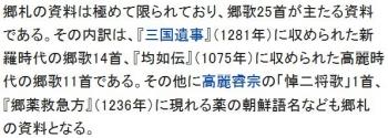 wiki郷札2