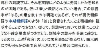 wiki郷札3