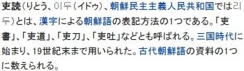 wiki吏読