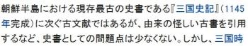 wiki三国遺事