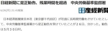 news日経新聞に是正勧告、残業時間を超過 中央労働基準監督署