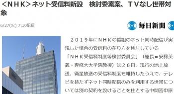 news<NHK>ネット受信料新設 検討委素案、TVなし世帯対象