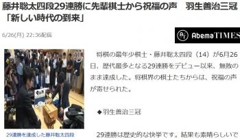news藤井聡太四段29連勝に先輩棋士から祝福の声 羽生善治三冠「新しい時代の到来」
