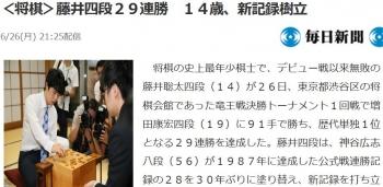 news<将棋>藤井四段29連勝 14歳、新記録樹立