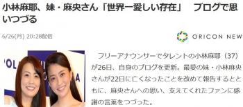 news小林麻耶、妹・麻央さん「世界一愛しい存在」 ブログで思いつづる