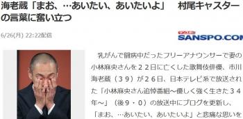 news海老蔵「まお、…あいたい、あいたいよ」 村尾キャスターの言葉に奮い立つ