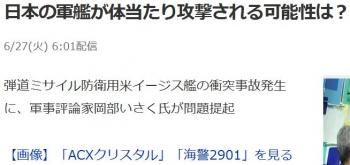 news日本の軍艦が体当たり攻撃される可能性は?