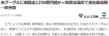 news米グーグルに制裁金1250億円超か=独禁法違反で過去最高額―欧州委