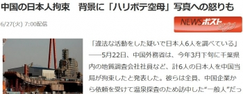 news中国の日本人拘束 背景に「ハリボテ空母」写真への怒りも