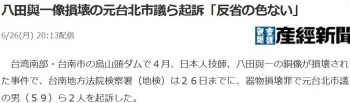 news八田與一像損壊の元台北市議ら起訴「反省の色ない」