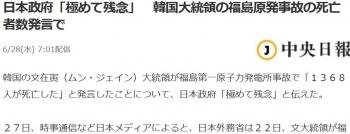 news日本政府「極めて残念」 韓国大統領の福島原発事故の死亡者数発言で