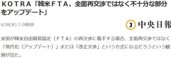 newsKOTRA「韓米FTA、全面再交渉ではなく不十分な部分をアップデート」