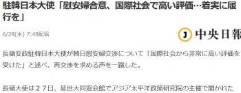 news駐韓日本大使「慰安婦合意、国際社会で高い評価…着実に履行を」