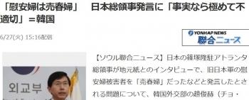 news「慰安婦は売春婦」 日本総領事発言に「事実なら極めて不適切」=韓国