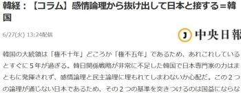 news韓経:【コラム】感情論理から抜け出して日本と接する=韓国