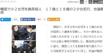 news韓国で小2女児を猟奇殺人 17歳と18歳の2少女犯行、世論騒然