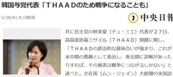 news韓国与党代表「THAADのため戦争になることも」