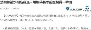 news法相候補が指名辞退=婚姻偽装の前歴発覚―韓国