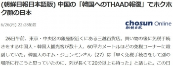 news(朝鮮日報日本語版) 中国の「韓国へのTHAAD報復」でホクホク顔の日本