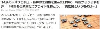 news14歳の天才プロ棋士・藤井聡太四段を生んだ日本に、韓国からうらやむ声=「韓国も伝統文化にプライドを持とう」「先進国というものは…」