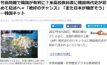 news竹島問題で韓国が有利に?米高校教科書に韓国現代史が初めて記述へ=「絶好のチャンス」「また日本が騒ぎそう」―韓国ネット