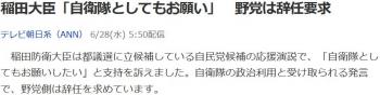 news稲田大臣「自衛隊としてもお願い」 野党は辞任要求