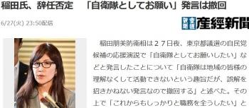 news稲田氏、辞任否定 「自衛隊としてお願い」発言は撤回