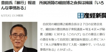 news豊田氏「暴行」報道 所属派閥の細田博之会長は擁護「いろんな事情ある」