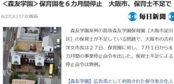 news<森友学園>保育園を6カ月間停止 大阪市、保育士不足で