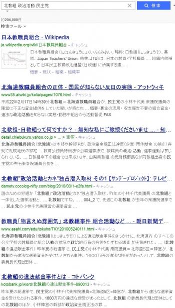 sea北教組 政治活動 民主党