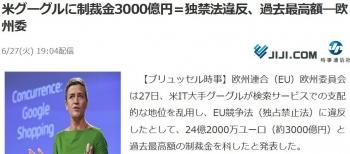 news米グーグルに制裁金3000億円=独禁法違反、過去最高額―欧州委
