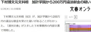 news下村博文元文科相 加計学園から200万円違法献金の疑い