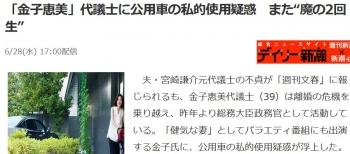 """news「金子恵美」代議士に公用車の私的使用疑惑 また""""魔の2回生"""""""