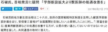news石破氏、首相発言に疑問 「学部新設拡大より獣医師の処遇改善を」