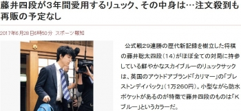 news藤井四段が3年間愛用するリュック、その中身は…注文殺到も再販の予定なし