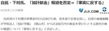 news自民・下村氏、「加計献金」報道を否定=「事実に反する」