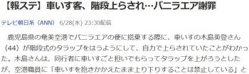 news【報ステ】車いす客、階段上らされ…バニラエア謝罪