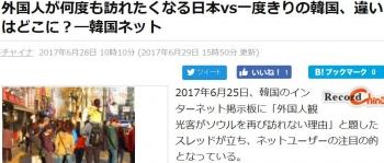 news外国人が何度も訪れたくなる日本vs一度きりの韓国、違いはどこに?―韓国ネット