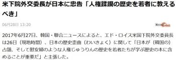 news米下院外交委長が日本に忠告「人権蹂躪の歴史を若者に教えるべき」