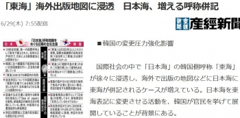 news「東海」海外出版地図に浸透 日本海、増える呼称併記