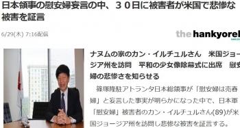 news日本領事の慰安婦妄言の中、30日に被害者が米国で悲惨な被害を証言