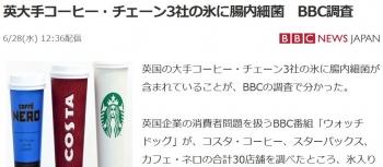 news英大手コーヒー・チェーン3社の氷に腸内細菌 BBC調査