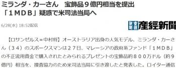 newsミランダ・カーさん 宝飾品9億円相当を提出 「1MDB」疑惑で米司法当局へ