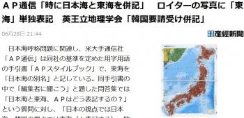 newsAP通信「時に日本海と東海を併記」 ロイターの写真に「東海」単独表記 英王立地理学会「韓国要請受け併記」