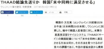 newsTHAAD結論先送りか 韓国「米中同時に満足させる」