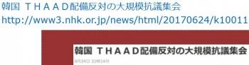 news韓国 THAAD配備反対の大規模抗議集会